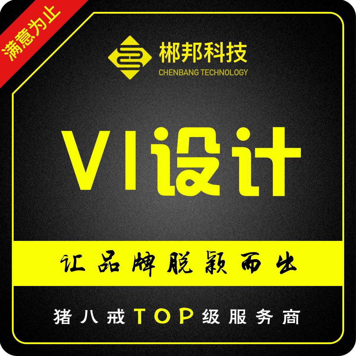 电子家电医院旅游酒店租赁VI设计企业品牌形象logo图片处理