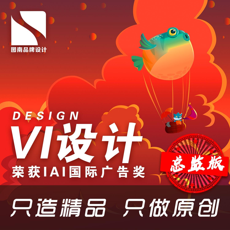 餐饮行业食品饮料VI设计零售百货休闲娱乐品牌VI设计