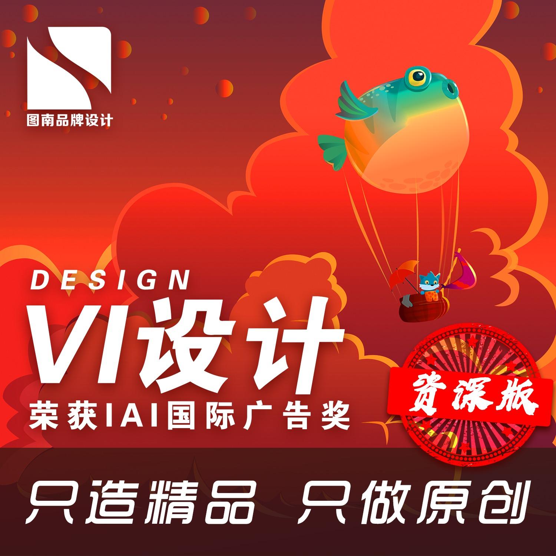 文化教育VI视觉设计金融保险企业VI全套设计电商行业VI全套