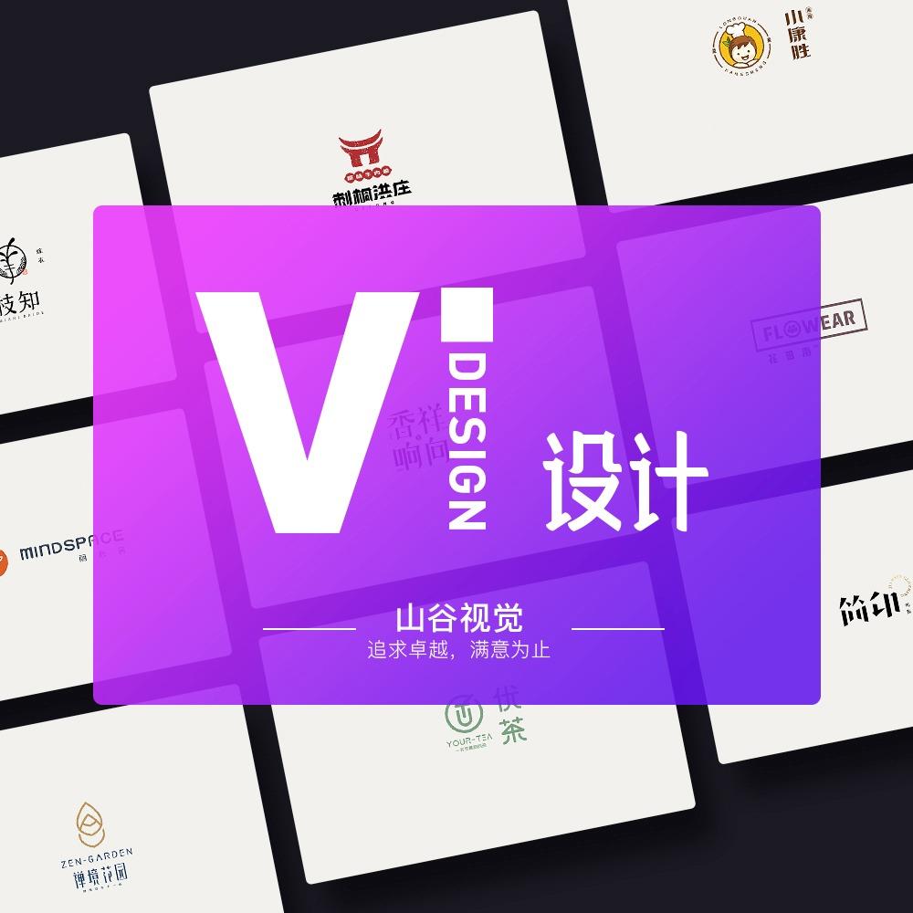 企业形象vi/应用系统设计VIS视觉系统全套品牌手册