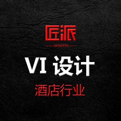酒店民宿企业形象vi设计VIS视觉识别全套品牌设计匠派设计
