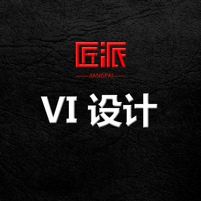 公司品牌 VI设计 全套企业形象视觉识别系统餐饮物业原创 vi设计