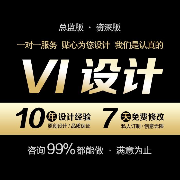 企业餐饮酒店服务业vi系统设计升级VIS视觉系统全套品牌提升