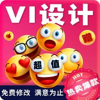 【荣鹊】vi设计企业VI食品VI应用VI基础餐饮办公金融娱乐