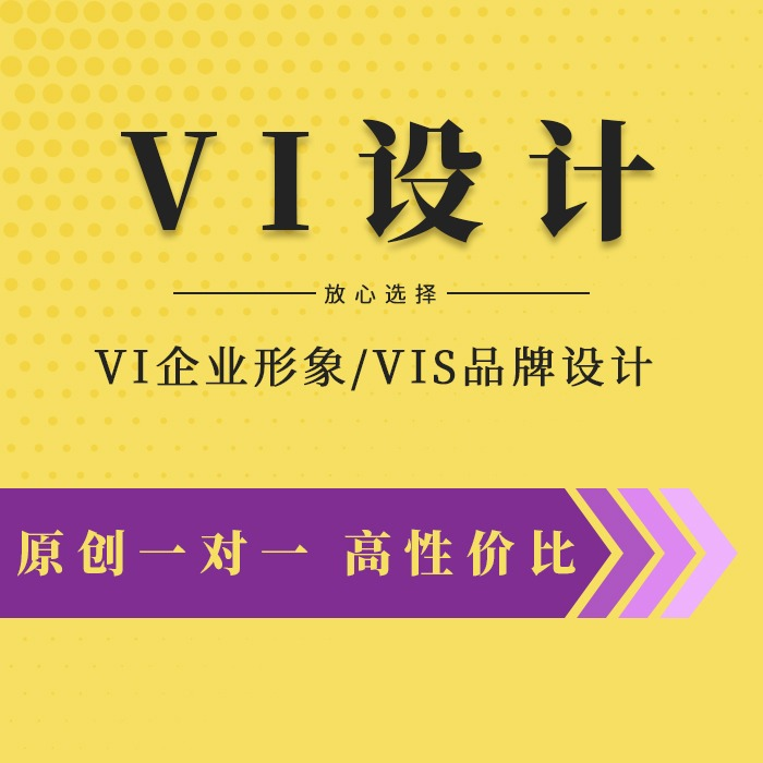 企业VI全套设计品牌vi设计视觉定制公司形象升级VIS系统