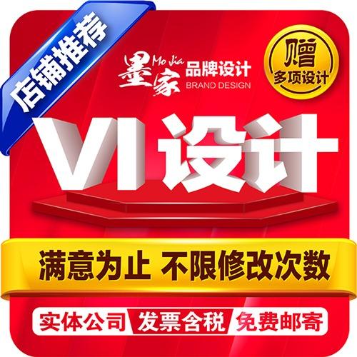 【墨家】企业形象VI系统设计vi定制食品房产美容服装医疗家居