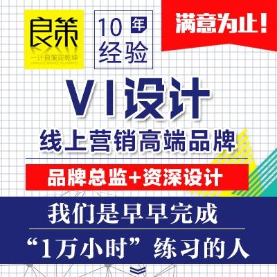 企业形象vi应用系统设计VIS视觉系统全套品牌设计定制VI
