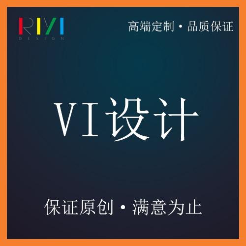 企业形象VI应用系统设计定制VIS企业全套VI视觉导向规范设