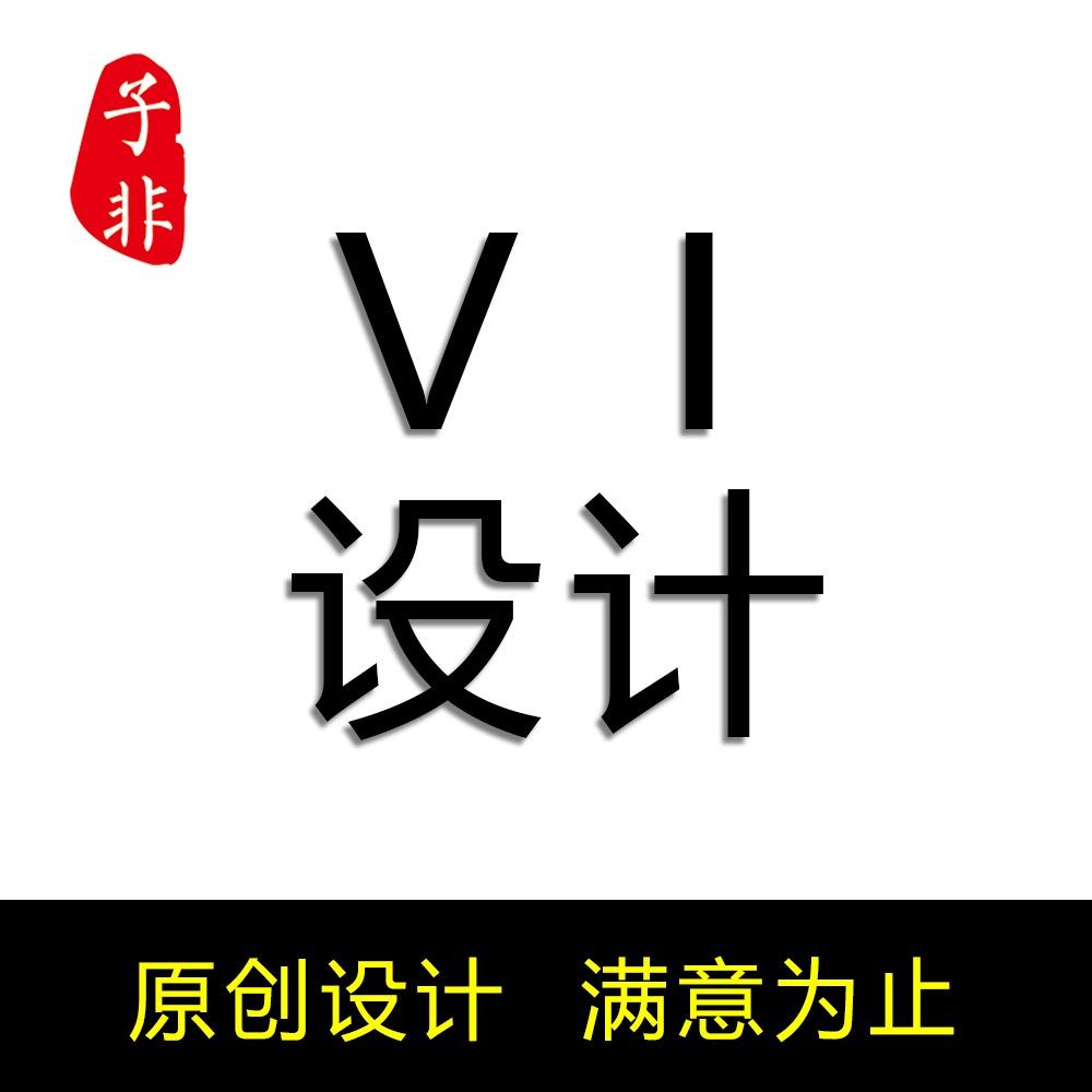 VI设计餐饮VI办公室企业LOGO设计包装设计宣传册图文设计