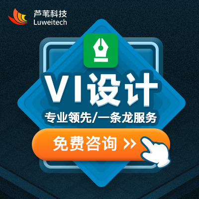 【芦苇设计】VI设计全套VIS设计案例VI视觉VI导视/升级