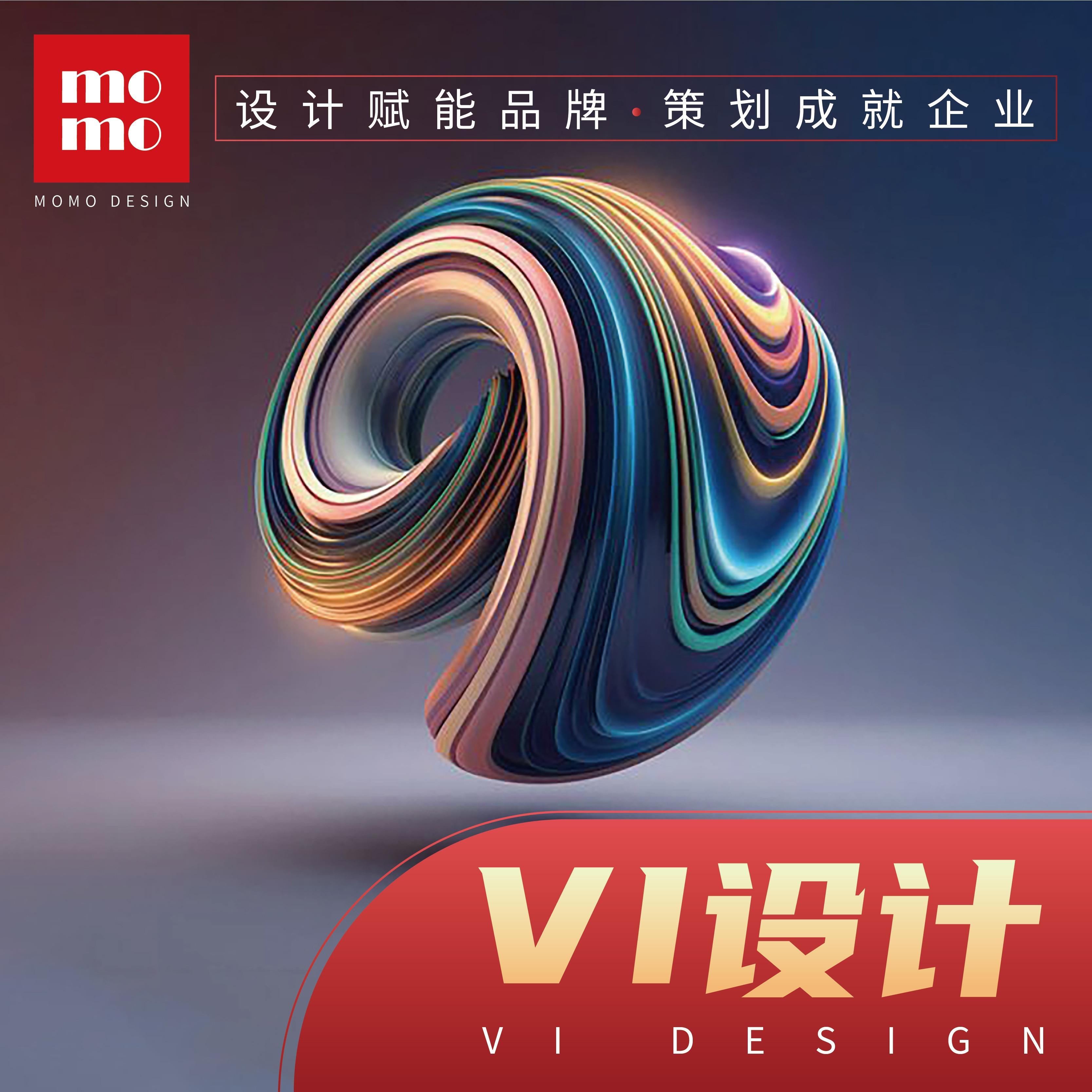 VI全套设计餐饮房地产家居建材服饰教育旅游VIS视觉导视系统