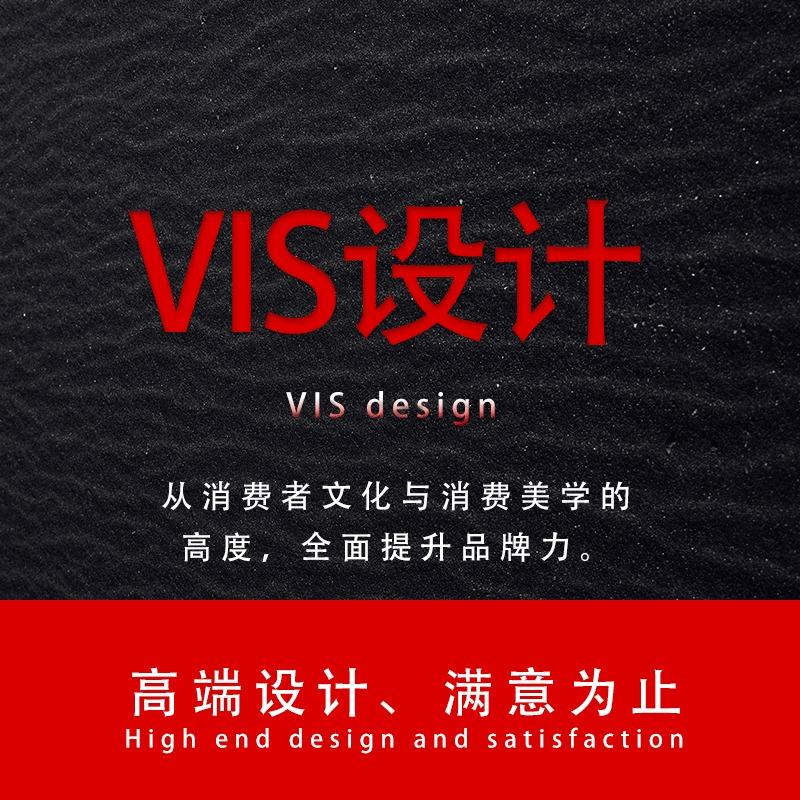 【品牌VI设计】餐饮VI设计品牌形象VI设计 落地执行