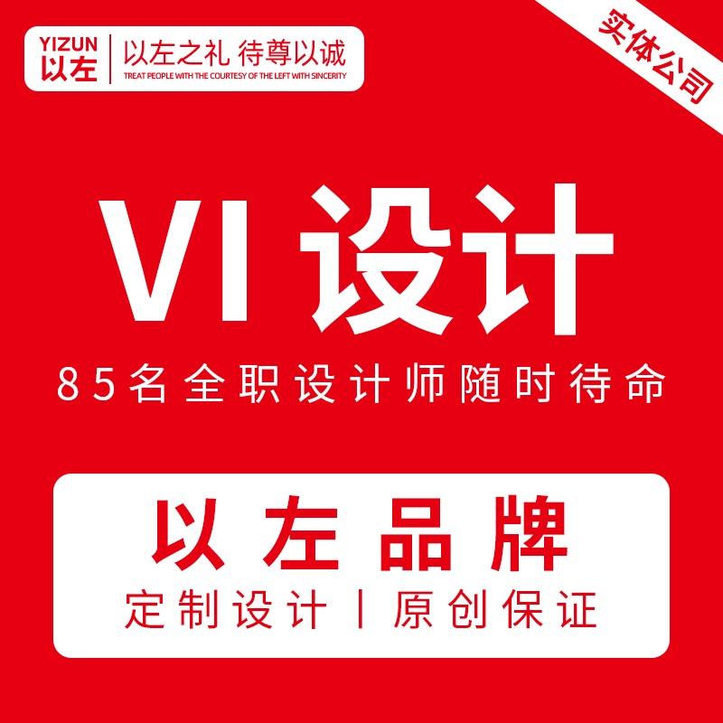 【完善版vi】企业公司VIS系统视觉全套设计赠送基础logo