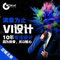 vi设计vis设计VI系统设计企业视觉识别系统设计升级