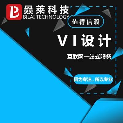 企业 品牌 VI设计全套定制设计公司vi设计系统VI升级设计