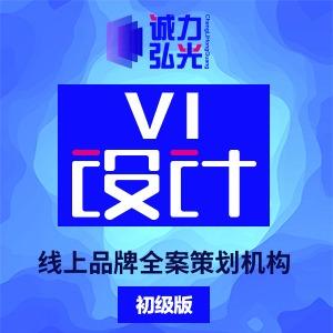 企业VI设计全套定制设计公司vi设计系统VIS升级餐饮设计
