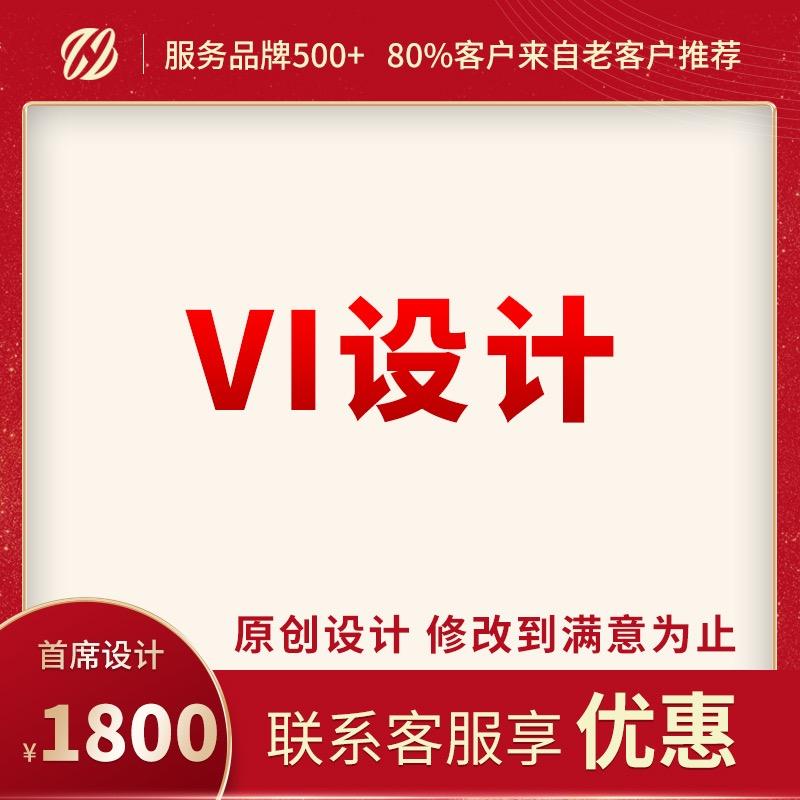 品牌全套VIS设计 教育培训VI系统设计VI全套定制品设计