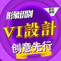 VI设计 VI系统设计 VI视觉规范 视觉传达 商业 企业