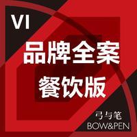 【弓与笔】餐饮VI娱乐品牌形象策划视觉形象导视系统设计