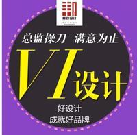 VI设计VI系统设计餐饮行业VI设计办公用品VI企业VI设计