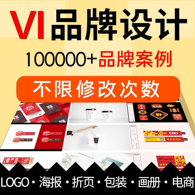vi设计系统美容健身餐饮VI门店餐厅宠物医院SI连锁品牌公司