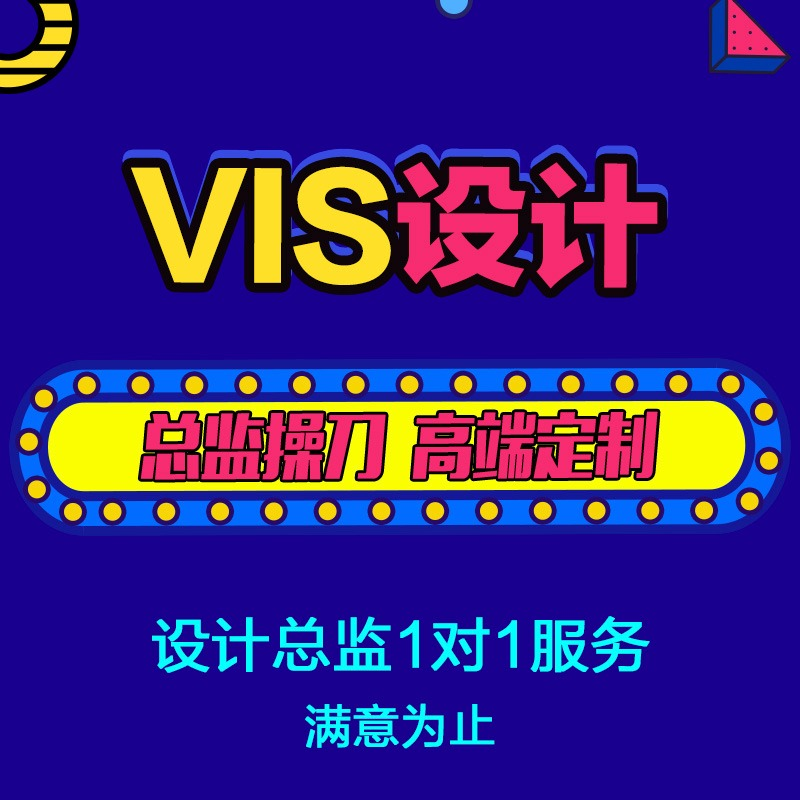 总监操刀高端定制企业形象VI系统设计VIS品牌全套定制设计