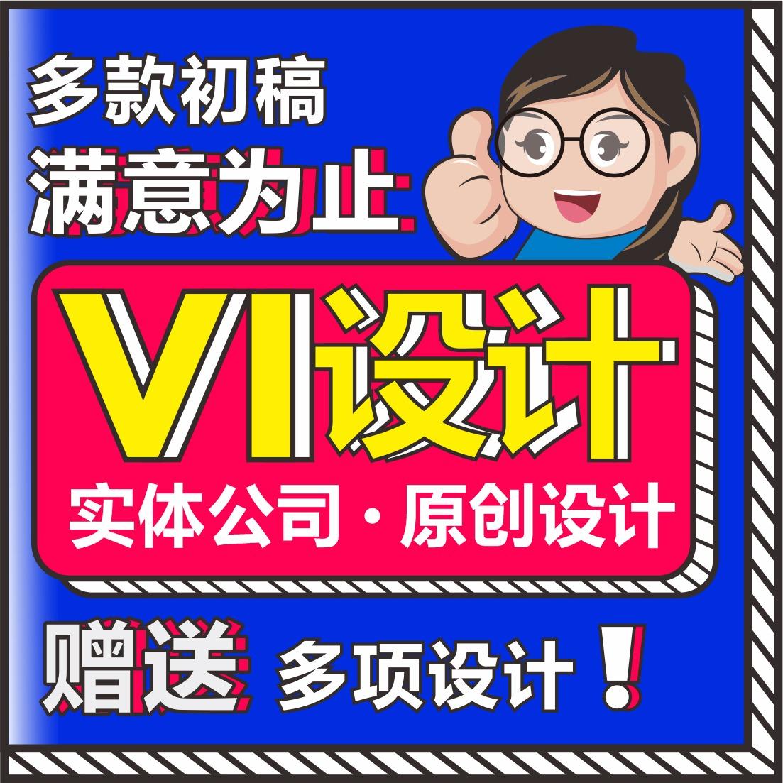 【预祥标准版VI设计套餐】企业公司高端品牌VI视觉系统设计