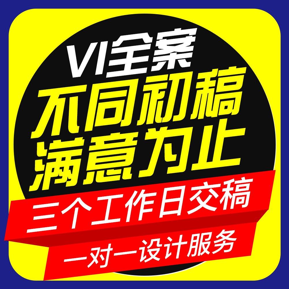 高端VI设计视觉导视企业形象设计全套VIS品牌餐饮升级设计