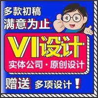 【预祥单项VI设计】企业公司高端品牌形象VI视觉系统定制设计