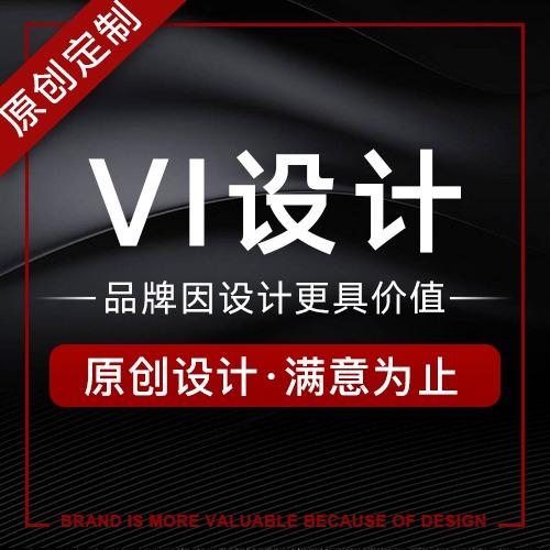 公司品牌企业vi设计定制设计VI导视设计餐饮全套VI系统设计