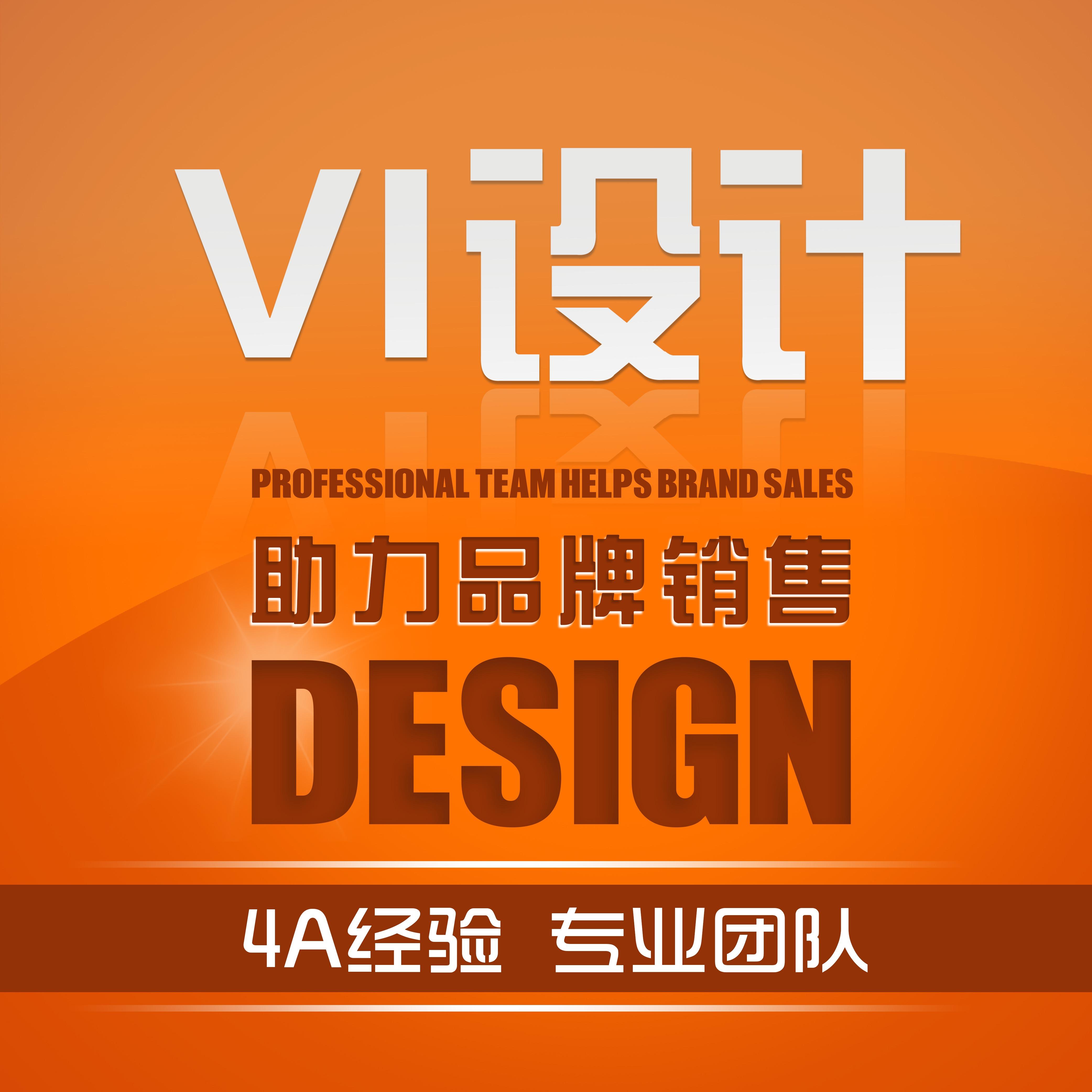 企业VI设计全套定制设计商标设计LOGO企业形象VI包注册过