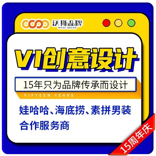 VI设计包月办公用品办公环境工作服装车体广告品牌VI系统设计