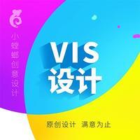 原创品牌设计VI系统设计VI企业形象设计VI全套(夏季特惠)