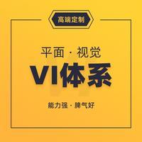 【VI设计】视觉设计/导视设计/书籍设计/物料设计