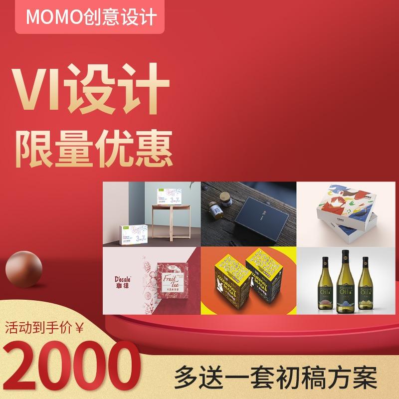 VI全套设计/VI导视设计/品牌视觉策划/企业形象设计