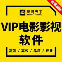 VIP电影影视开发网站建设PHPjava开发模板建站
