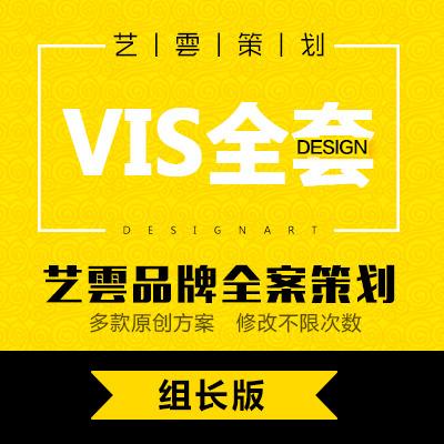 【艺雲组长全套VI设计】教育服装地产媒体酒店企业公司vi设计