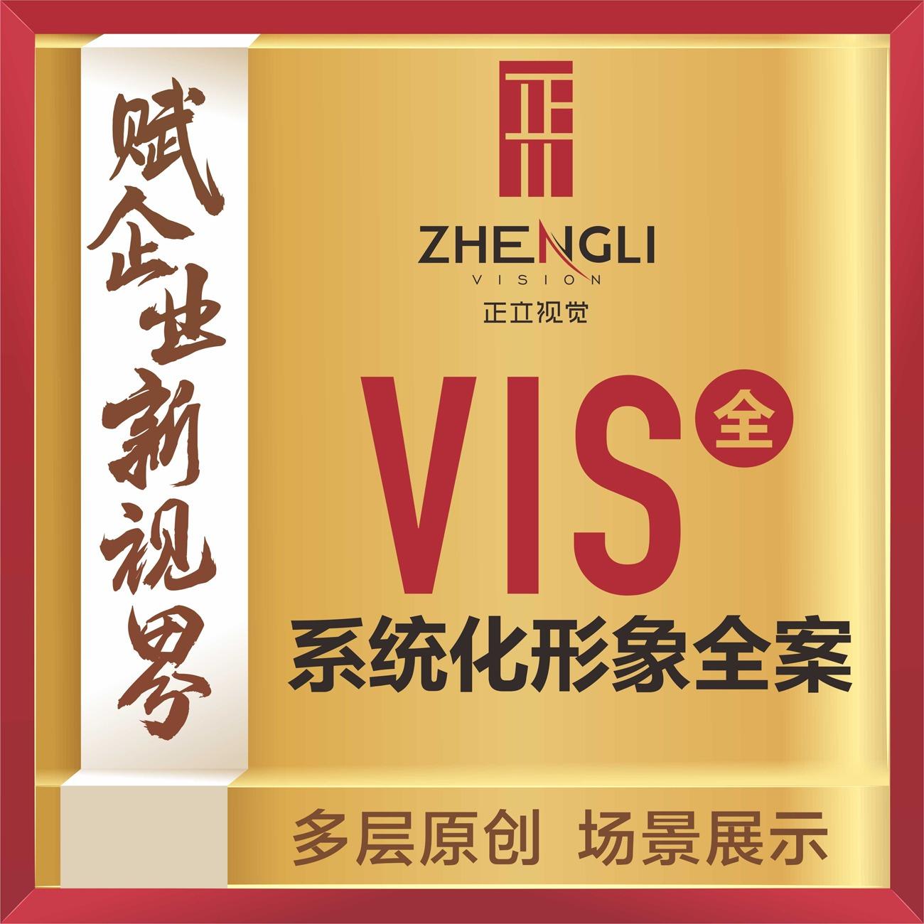 正立品牌形象vi设计视觉系统办公系统高端vi视觉设计系统设计