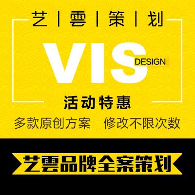 【活动特惠VI设计】艺雲企业商业餐饮酒店医疗金融VI标准套餐