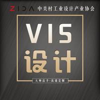 企业形象vi应用系统设计VIS视觉系统全套品牌手册始元文化