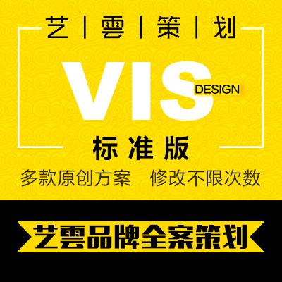 【资深版VI设计】教育培训娱乐餐饮品牌形象品牌策划vi设计