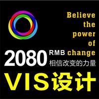 【改变广告】企业形象vi应用系统设计VIS视觉系统全套品牌手