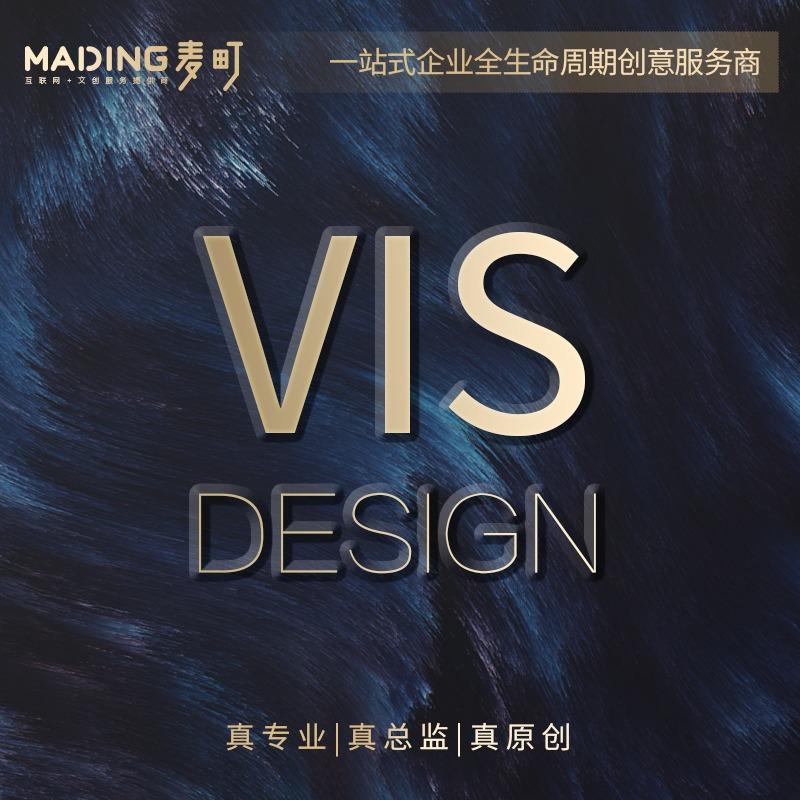 VI设计/企业医疗教育旅游日化餐饮食品金融娱乐服装农林牧渔等
