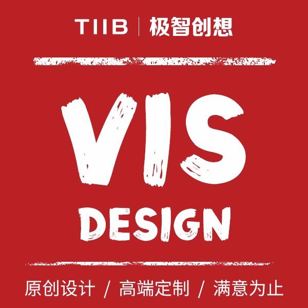 VI设计企业形象VI应用系统设计VI导视系统设计外卖整店装修