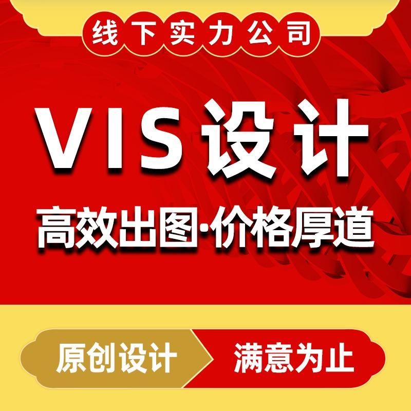 企业VI设计公司vi设计全套系统定制设计餐饮VIS品牌设计