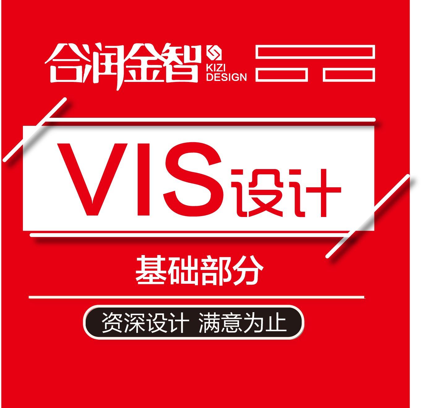 企业形象vi应用系统设计VIS视觉识别全套品牌设计标志设计