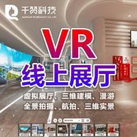 VR线上展厅三维虚拟现实vr360全景航拍摄3d建模软件开发