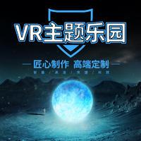 VR 主题乐园/ VR 体验馆/ VR 场景制作/虚拟现实/ VR 交互