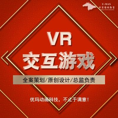 【VR交互游戏】VR虚拟游戏开发/VR虚拟仿真/vrMR开发
