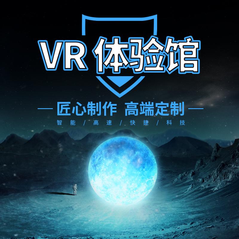 VR体验馆/VR飞行影院/VR蛋椅/沉浸娱乐/游戏体验互动游